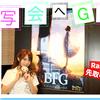 映画『BFG:ビッグ・フレンドリー・ジャイアント』試写会へGO