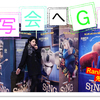 映画『SING/シング』試写会へGO