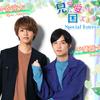 映画『兄に愛されすぎて困ってます』片寄涼太&千葉雄大 Wインタビュー
