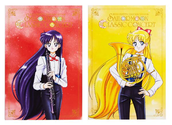 美少女戦士セーラームーン のクラシックコンサート