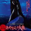 """今年は""""人魚""""がテーマ!サンシャイン水族館で恐怖体験ができるホラー水族館「あやかしの人魚」開催!"""