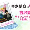 """映画『斉木楠雄のΨ難』""""吉沢亮サイン入りチェキ"""""""