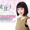 映画『先生! 、、、好きになってもいいですか?』 生田斗真&広瀬すず Wインタビュー