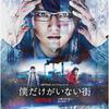 "Netflixオリジナルドラマ『僕だけがいない街』""プレミア試写会""5組10名様"
