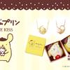 愛らしすぎるぬいぐるみつきパッケージも♡  「ポムポムプリン」をデザインしたキュートなネックレスが「THE KISS」より発売中!
