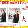 """映画「火花」""""菅田将暉サイン入りチェキ"""""""