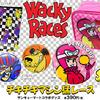ブラック魔王&ケンケンのワル〜〜い顔が原宿っ子にツボ!? 39マートに隠れファンも多い「チキチキマシン猛レース」新登場!