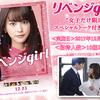 """公開直前!! 映画『リベンジgirl』""""女性限定スペシャルトークイベント""""10組20名"""
