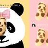 """""""シャンシャン""""と同時デビュー☆ 模様がパンダのお顔になった『東京ばな奈パンダ バナナヨーグルト味、「見ぃつけたっ」』発売!"""
