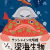 深海生物をモチーフにしたケーキが愛らしい♪ 深海の仲間たち大集合の『ゾクゾク深海生物 2018』サンシャイン水族館にて開催!