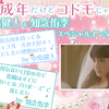 映画『未成年だけどコドモじゃない』 中島健人&知念侑李 Wインタビュー