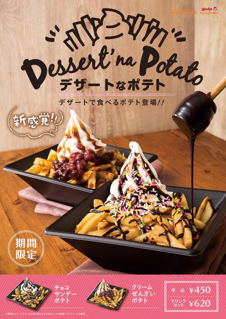 ファーストキッチンおよびファーストキッチン・ウェンディーズでは、ポテトに北海道産ソフトクリームをあわせたデザートメニュー『デザートなポテト』2フレーバー