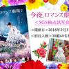 """映画『今夜、ロマンス劇場で』""""SGS限定独占試写会""""30組60名様"""