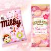 ピンクのパッケージに心沸き立つ♪ ミルキー&カントリーマアムに一足早い春を感じる<桜味>限定登場!