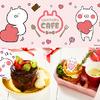 うさまるが愛をこめたメニュー揃い!東京・有楽町マルイにて「うさまるカフェ- バレンタイン -」期間限定OPEN