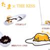"""ぐで〜〜っとやる気のない贅沢アクセ♪ ぐでたま×THE KISSが初コラボ""""ネックレス&リング""""発売!!"""