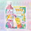 まるでアサイーボウル!ALOHAなコラボで気分晴れ晴れ♪ 『キリン 午後の紅茶 アサイーヨーグルティー』『ポッキー<バナナブラン>』繋がるパッケージで新発売