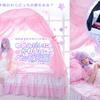 あなたのベッドが夢のプリンセス仕様に♡ 姫みが深~い『ゆめみたいにかわいいベッド天蓋』夢かわ&闇かわ発売中!!