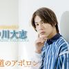 映画『坂道のアポロン』中川大志インタビュー