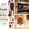 日本初の展覧会!ディズニーの魔法を感じる「ウォルト・ディズニー・アーカイブス展」大阪を皮切りに全国巡回