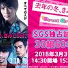"""映画『去年の冬、きみと別れ』""""SGS独占試写会"""" 30組60名様"""