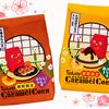 """""""和""""の美味しさをやさしい口どけで味わう♪ 東ハト「キャラメルコーン」に春限定<みたらしだんご味>&<黒みつきなこ味>誕生!"""