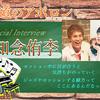 映画『坂道のアポロン』知念侑李インタビュー