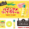 甘酸っぱくてジューシー♪ 食べたいちゃくなるリップクリーム『パインアメリップクリーム』誕生!
