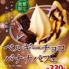 バナナ&チョコの黄金の組み合わせ♪ ミニストップ「ベルギーチョコバナナパフェ」2/16(金)より発売!