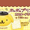 ローソン限定「ポムポムプリンまん カスタードクリーム味」目が合っちゃったら可愛すぎて食べられない!!