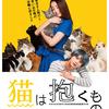 """2月22日""""猫の日""""に、<猫だく>情報解禁!! 擬人化猫キャストも一挙発表!&水曜日のカンパネラ、初の劇伴を担当!!"""