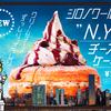 クリームチーズたっぷり♪ 『シロノワール N.Y.(ニューヨーク)チーズケーキ』期間限定で新発売
