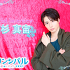 映画『プリンシパル~恋する私はヒロインですか?~』高杉真宙インタビュー