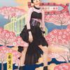 増田セバスチャンデザインのキャミソール&スカートも♪ 新たな「日本の美」を見つけるプロジェクト『JAPAN SENSES ジャパンセンシズ』伊勢丹新宿店にて期間限定で開催!