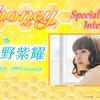 映画『honey』平野紫耀インタビュー