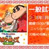 """『映画クレヨンしんちゃん 爆盛!カンフーボーイズ ~拉麺大乱~』""""一般試写会"""" 20組40名様"""