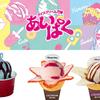 """コールドストーン初のミントソフトクリームに、会場限定の""""ハーゲンダッツ クレープアイス""""も!全国の絶品アイスが大集合する『あいぱく®』銀座三越にて開催"""
