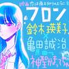 神聖かまってちゃんの神曲を新星歌姫・鈴木瑛美子がカバー!映画『恋は雨上がりのように』主題歌「フロントメモリー」入り特報映像解禁