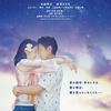 山田孝之×長澤まさみが一生に一度の恋に落ちる♡ 『50回目のファーストキス』本ビジュアル&場面写真
