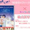 """映画『50回目のファーストキス』""""SGS独占試写会""""25組50名様"""