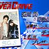 """映画『OVER DRIVE』""""森川 葵&町田啓太 サイン入りチェキ""""1名様"""