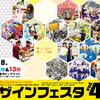"""1年ぶりに""""暗いエリア""""復活!今年も開催アートの祭典『デザインフェスタvol.47』5/12(土)〜13(日)開催!"""