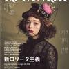 ロリータ雑誌史上初の日本・中国同時発刊!ロリータファッションの新しいバイブル「LE PANIER(るぱにえ)」ついに誕生