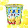 話題の万能型調味料<塩レモン>を再現!『じゃがりこ 塩レモン味』新発売!