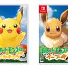 可愛いピカチュウやイーブイと楽しく大冒険♪ 『ポケットモンスターLet's Go! ピカチュウ』『ポケットモンスター Let's Go! イーブイ』Nintendo Switchに初登場