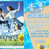 """映画『青夏 きみに恋した30日』""""オールキャスト登壇 完成披露イベント""""《水着持参!!》20組40名様"""