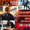 """映画『BLEACH』""""完成披露試写会 ※豪華キャスト登壇予定!!"""" 5組10名様"""