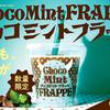 水出しミントエキス使用でミントの爽やかさアップ♪ ファミマ待望の「チョコミントフラッペ」が今年も発売!