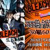 """映画『BLEACH』""""SGS独占試写会""""30組60名様"""