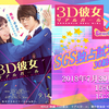 """映画『3D彼女 リアルガール』""""独占試写会""""30組60名様"""